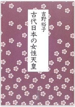 吉野裕子『古代日本の女性天皇』 - 日本の古代、なぜにかくも多くの女性天皇が登場した?のキャプチャー
