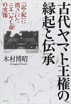 木村博昭『古代ヤマト王権の縁起と伝承―『記・紀』に消されたニギハヤヒ命の実像』のキャプチャー