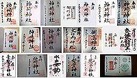 神崎神社(神崎町)の御朱印