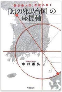 「幻の邪馬台国」の座標軸―「魏志倭人伝」を読み解く