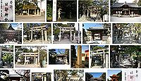 日部神社 大阪府堺市西区草部の御朱印