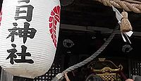 春日神社 徳島県徳島市眉山町大滝山のキャプチャー