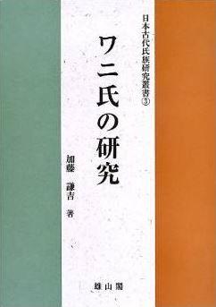 加藤謙吉『ワニ氏の研究 (日本古代氏族研究叢書)』 - 成立から発展、有力氏族の変遷のキャプチャー