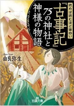 由良弥生『読めば読むほど面白い『古事記』75の神社と神様の物語』のキャプチャー