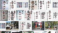 龍田神社の御朱印