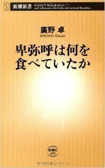 廣野卓『卑弥呼は何を食べていたか (新潮新書)』 - 「古代の食卓」が今、よみがえる!のキャプチャー