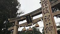 佐伎治神社 福井県大飯郡高浜町宮崎