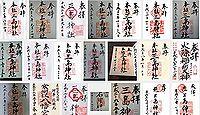 寿三島神社の御朱印
