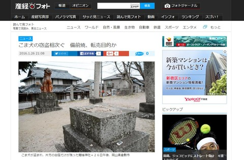岡山県で骨董価値のある備前焼の狛犬が相次いで盗まれる事件が発覚、どこかの窃盗団か?のキャプチャー