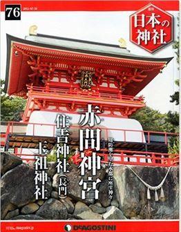 『日本の神社全国版(76) 2015年 7/28 号 [雑誌]』 - 長門、赤間神宮・住吉神社・玉祖神社のキャプチャー
