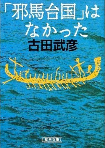 [訃報]古田武彦氏(89歳)が2015年10月14日に死去、「邪馬壹国」(やまいちこく)論者のキャプチャー