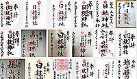 日枝神社(富山市)の御朱印