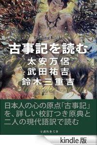 武田祐吉、鈴木三重吉『古事記を読む』 - 武田と鈴木の名著、計4編を収録のキャプチャー