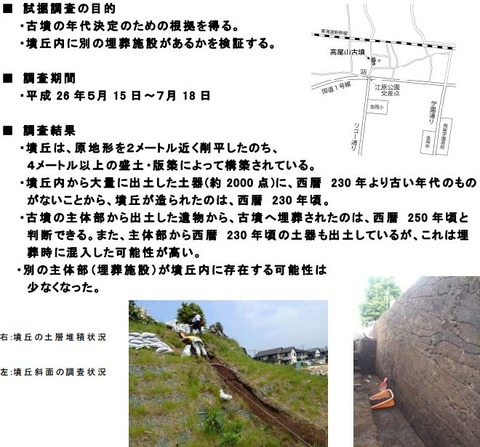 高尾山古墳の追加試掘調査の結果(平成26年8月27日)