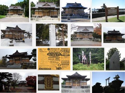 八雲神社 北海道二海郡八雲町宮園町のキャプチャー
