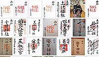 朝倉神社(高知市)の御朱印