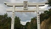 大和大国魂神社 - 5世紀ごろに大和神社を勧請した淡路国二宮、一遍上人や蜂須賀家ゆかり
