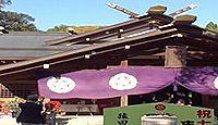"""猿田彦神社 - サルタヒコ直系の子孫""""宇治土公""""が伊勢神宮に代々奉職した古社"""