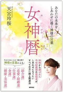 天宮玲桜『女神暦: あなたの未来をしあわせに導く神様の言葉』 - 人生のバイブルとしてのキャプチャー