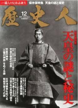 『歴史人 2010年 12月号 [雑誌]』 - 天皇の神宝 「三種の神器」をめぐる謎 ほかのキャプチャー