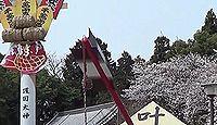 大分県護国神社 - 大分市中央部の松栄山の中腹に鎮座、眺望の良さでも知られる