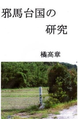 橘高章『邪馬台国の研究 [Kindle版]』 - 元東大助手による邪馬台国論のキャプチャー