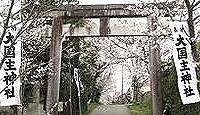 大國主神社(紀の川市) - オオクニヌシ伝承に由来、歴代天皇に崇敬された古社