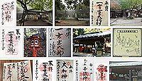 葛木神社の御朱印