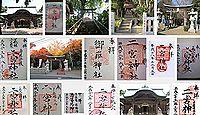二宮神社(船橋市)の御朱印