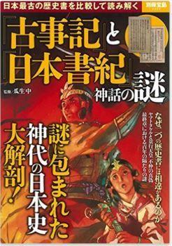 瓜生中『『古事記』と『日本書紀』神話の謎 (別冊宝島)』 - パワースポット旅ガイドものキャプチャー