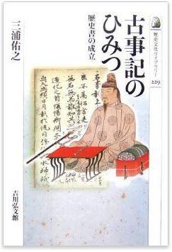 三浦佑之『古事記のひみつ―歴史書の成立』 - ヤマトタケルはなぜ古事記と日本書紀で全く別人?のキャプチャー