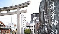 井手神社(松山市) - 檀林皇后の出生伝承、「松山の天神さん」と親しまれる7月に天神祭