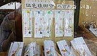 櫻井神社(尼崎市) - 日本赤十字設立のきっかけとなった御祭神、嵐神社の一つ