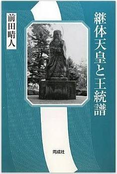 前田晴人『継体天皇と王統譜』 - 出自について、その系譜・事績を総合的に捉え直すのキャプチャー