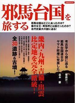 『邪馬台国を旅する』 - 畿内・九州・吉備・出雲の比定地、全30遺跡と古墳を完全踏破のキャプチャー
