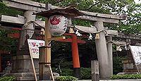 武信稲荷神社 - 「必勝、命名・名付けの神」、重盛ゆかりの榎と龍馬とおりょうの縁結び