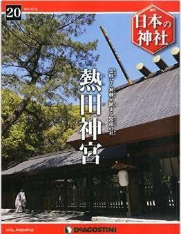 『日本の神社 20号 (熱田神宮) [分冊百科]』 - 御神体は三種の神器の一つである草薙の剣のキャプチャー
