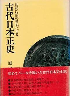 原田常治『古代日本正史―記紀以前の資料による』 -  - 邪馬台国宮崎・西都原説のキャプチャー