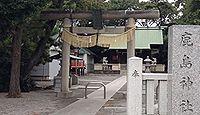 鹿骨鹿島神社 東京都江戸川区鹿骨のキャプチャー