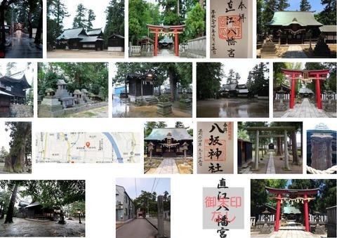 直江八幡宮 新潟県上越市東本町のキャプチャー