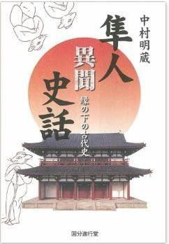 中村明蔵『隼人異聞史話: 縁の下の古代史』 - 支配され、天皇の身近にいて、都を守護するのキャプチャー