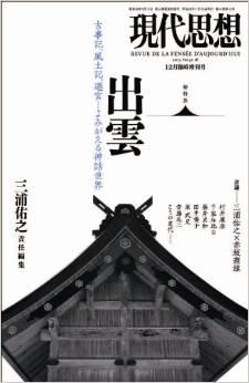 三浦佑之ほか『出雲: 古事記、風土記、遷宮…よみがえる神話世界』ムックのキャプチャー