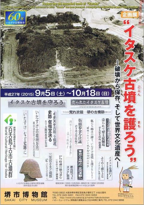高尾山古墳にもつながる、日本の古墳保存の原点「いたすけ古墳」、堺市で60周年企画展のキャプチャー