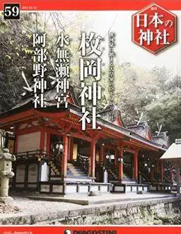 『日本の神社全国版 2015年 3/31 号 [雑誌]』 - 枚岡神社、水無瀬神宮、阿部野神社のキャプチャー