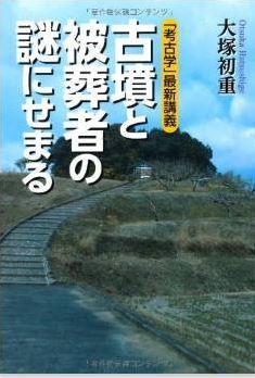 大塚初重『「考古学」最新講義 古墳と被葬者の謎にせまる』 - 大人気講義を1冊にのキャプチャー