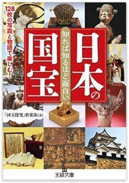 『知れば知るほど面白い日本の国宝: 128枚の写真と物語で楽しむ! (王様文庫)』のキャプチャー