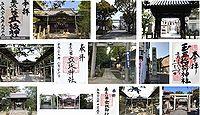 立坂神社 三重県桑名市新矢田の御朱印