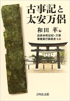 和田萃『古事記と太安万侶』 - 多氏や多神社との関わりなど通じ安万侶の実像に迫るのキャプチャー
