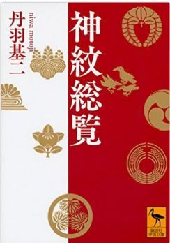 丹羽基二『神紋総覧 (講談社学術文庫)』 - 神の紋は神の門、種類と分布・意味と歴史のキャプチャー