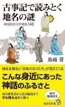 島崎晋『古事記で読みとく地名の謎 神話ゆかりの地名148 (廣済堂新書)』のキャプチャー
